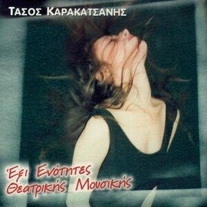 Tasos Karakatsanis 歌手頭像