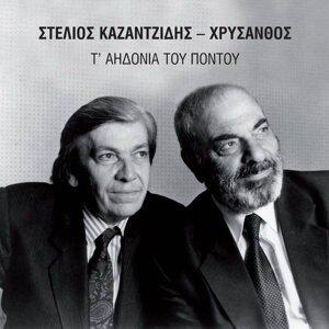Stelios Kazantzidis, Hrysanthos 歌手頭像