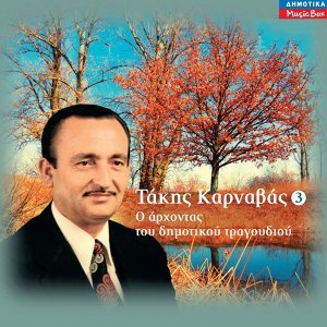 Takis Karnavas 歌手頭像