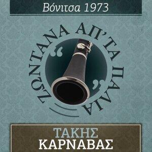 Takis Karnavas