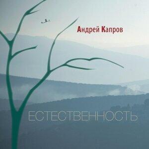 Андрей Капров & РЕЙС 歌手頭像
