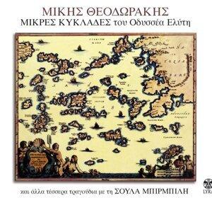 Mikis Theodorakis, Odysseas Elytis 歌手頭像