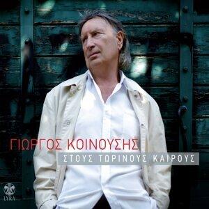 Giorgos Koinousis 歌手頭像
