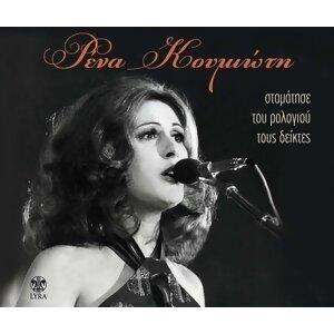 Rena Koumioti 歌手頭像
