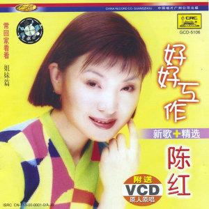陳紅 歌手頭像