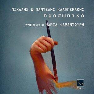 Michalis Kalogerakis, Pantelis Kalogerakis, Maria Farantouri 歌手頭像