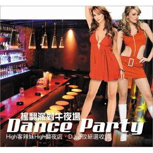 Dance Party (舞曲派對) 歌手頭像