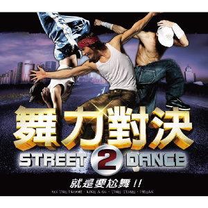 Street Dance (舞力對決) 歌手頭像