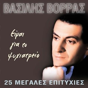 Vasilis Vorras 歌手頭像