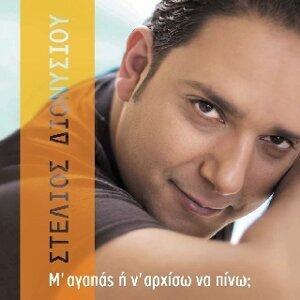 Stelios Dionysiou 歌手頭像