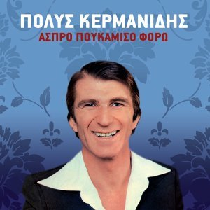 Polys Kermanidis