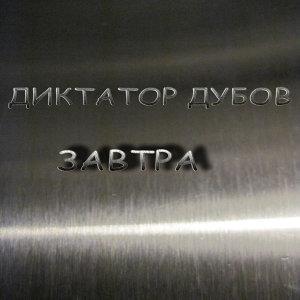 Диктатор Дубов 歌手頭像