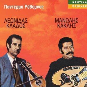 Leonidas Klados, Manolis Kaklis 歌手頭像