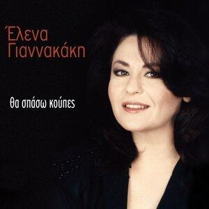 Elena Giannakaki