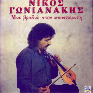 Nikos Gonianakis 歌手頭像