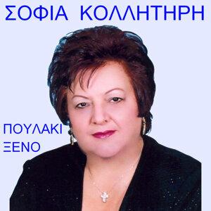 Sofia Kollitiri 歌手頭像