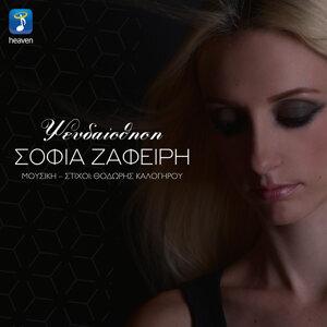 Sophia Zafeiri 歌手頭像