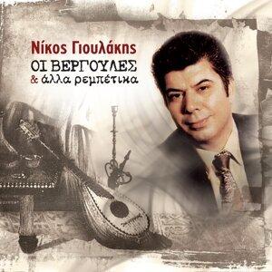 Nikos Gioulakis