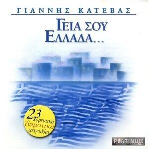 Giannis Katevas 歌手頭像