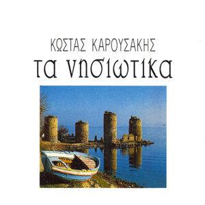 Kostas Karousakis 歌手頭像