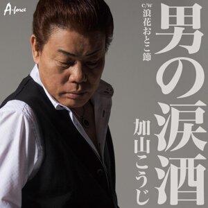 加山こうじ (Kouzi Kayama) 歌手頭像