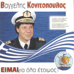 Vaggelis Konitopoulos 歌手頭像