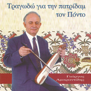 Giorgos Amarantidis