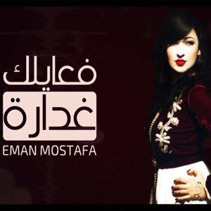 Eman Mostafa 歌手頭像