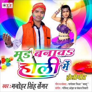 Manohar Singh Sengar 歌手頭像