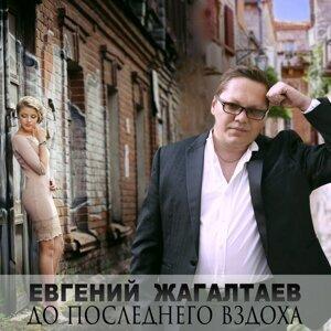 Евгений Жагалтаев 歌手頭像
