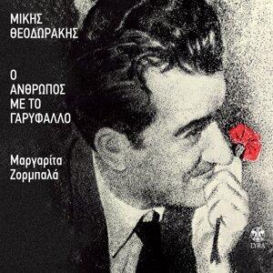 Mikis Theodorakis, Margarita Zorbala 歌手頭像