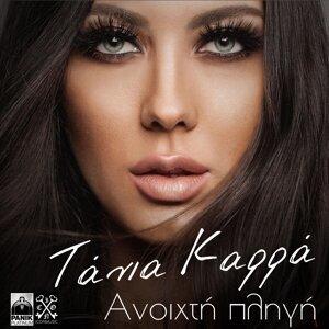 Tania Karra 歌手頭像