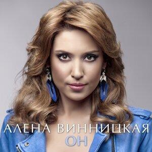 Алена Винницкая 歌手頭像