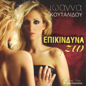 Ioanna Koutalidou 歌手頭像
