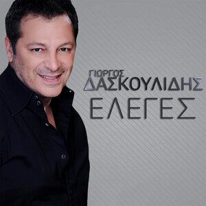 Giorgos Daskoulidis アーティスト写真