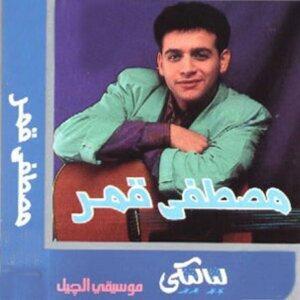 Moustafa Qamar 歌手頭像