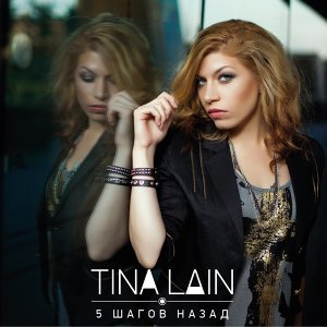 Tina Lain 歌手頭像
