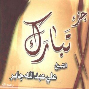 Cheikh Ali Abdallah Jaber 歌手頭像