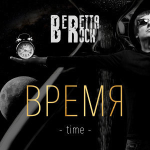 BERETTA ROCK 歌手頭像