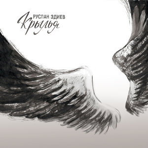 Руслан Эдиев 歌手頭像