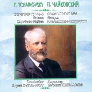 Государственный симфонический оркестр СССР, Евгений Светланов 歌手頭像