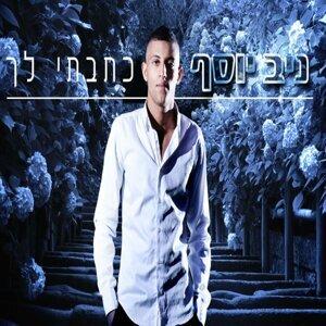 Niv Yosef 歌手頭像