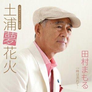 田村まもる (mamoru tamura) 歌手頭像