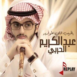 عبدالكريم الحربي 歌手頭像