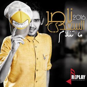 ناصر السعدي 歌手頭像