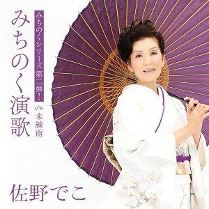 佐野でこ (deko sano) 歌手頭像