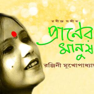 Ranjini Mukhopadhyay 歌手頭像