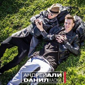Андрей Али & Данил Хаски 歌手頭像
