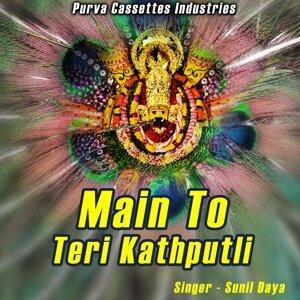 Sunil Daya 歌手頭像