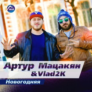 Артур Мацакян, Vlad2K 歌手頭像